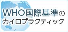 WHO国際基準のカイロプラクティック