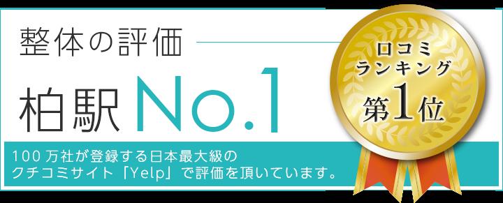 口コミ No1